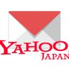 無料フリーメールアドレス『Yahoo!メール』を新規作成・取得する方法