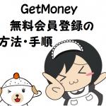 ゲットマネーの無料会員登録の方法・手順をご紹介します