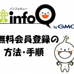 infoQ(インフォキュー)の無料会員登録の方法・手順をご紹介します