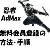忍者AdMax(アドマックス)の無料会員登録の方法・手順をご紹介します