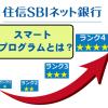 手数料が最大15回無料になる住信SBIネット銀行のスマートプログラムとは?