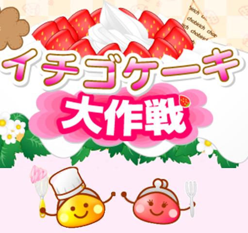 ちょびリッチのゲーム「イチゴケーキ大作戦」の利用ガイド