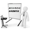 無料でできるポイントサイトの会員登録方法