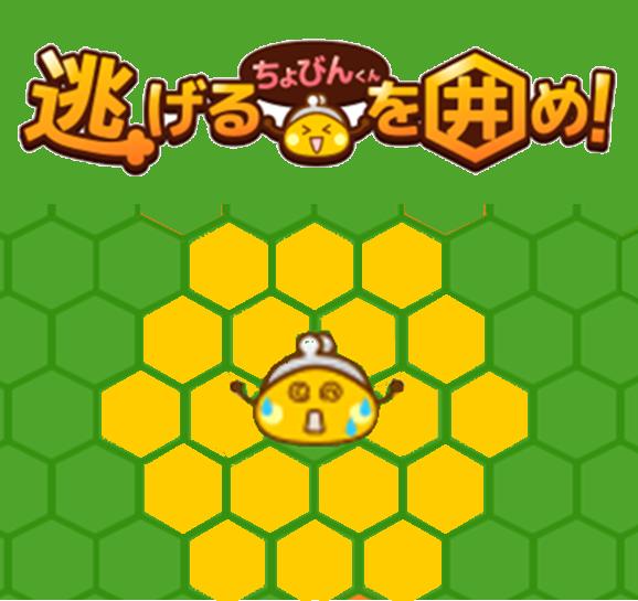 ちょびリッチのゲーム「逃げるちょびんくんを囲め」利用ガイド