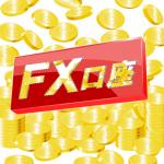 大量のポイント還元が狙えるFXの口座開設