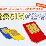 自動でモッピーポイントが貯まる得トクな格安SIM