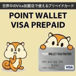 「POINT WALLET VISA PREPAID」ならモッピーポイントが世界中で使える・貯まる!