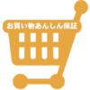 ハピタス「お買い物あんしん保証」のサービス内容とは?