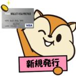 モッピーで「POINT WALLET VISA PREPAID」を新規発行する方法