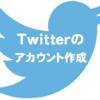 SNS「Twitter(ツイッター)」のアカウント作成方法・手順について