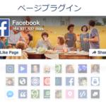 「ページプラグイン」でFacebookページをブログのサイドバーに表示させる方法