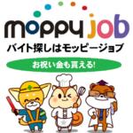 アルバイト求人サイト「モッピージョブ」の魅力・特徴や内容について