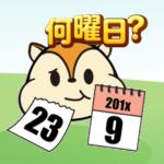 モッピー「この日何曜日?」のポイント稼ぎ利用・攻略ガイド
