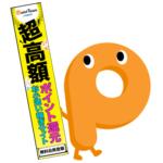 ポイントタウンで50円が簡単に稼げる「バナーを貼って1,000ポイント」キャンペーンがスタートしてます!
