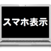 パソコンからスマホ表示でサイトを閲覧する方法(デベロッパーツール)