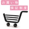 ポイントタウン「お買い物保証制度」はどこまで保証してくれるのか?