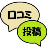 i2iポイントの「口コミ投稿」は1文字単位で高単価報酬が貰える!?