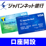 ポイントサイト(お小遣いサイト)経由で「ジャパンネット銀行」口座開設でポイントを稼ぐ方法