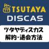 ツタヤディスカス(TSUTAYA DISCAS)を解約・退会する方法(画像付き)
