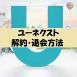 U-NEXT(ユーネクスト)を解約・退会する方法(画像付き)